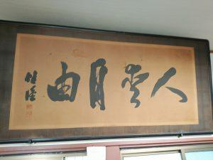 大野伴睦さんの書いた「書」の写真